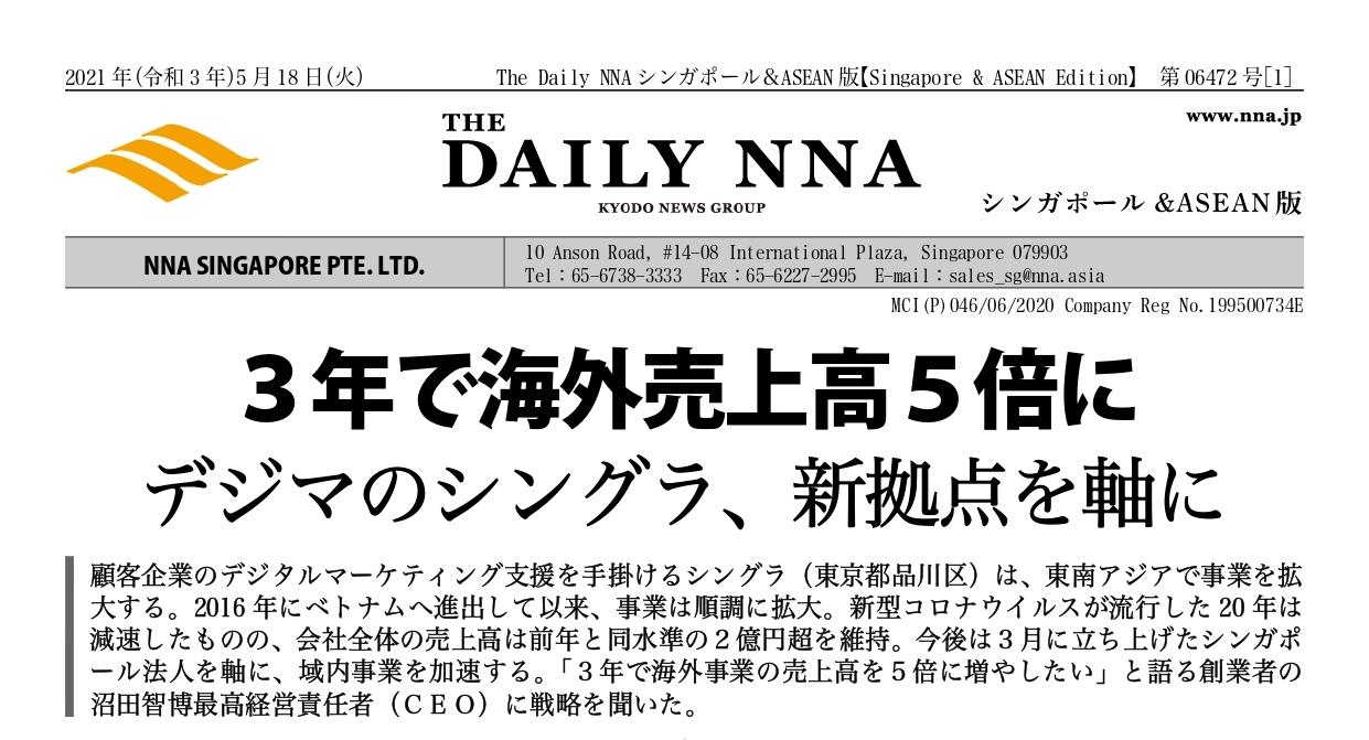 【メディア掲載】 NNA ASIAにインタビューが掲載されました